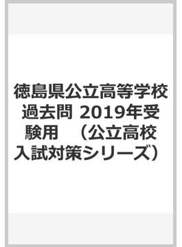 徳島県公立高等学校過去問 2019年受験用