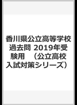 香川県公立高等学校過去問 2019年受験用