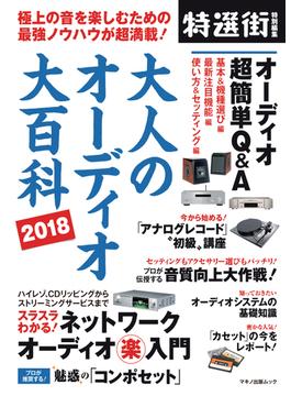 大人のオーディオ大百科 2018(マキノ出版ムック)