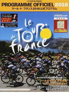 ツール・ド・フランス公式プログラム 2018(ヤエスメディアムック)