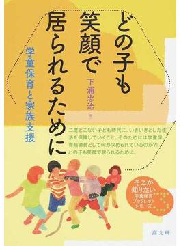どの子も笑顔で居られるために 学童保育と家族支援