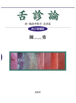 舌診論 新・臨床中医学 舌診篇 改訂増補版
