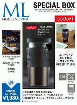 モダンリビング No.239 × BODUM トラベルマグ 特別セット