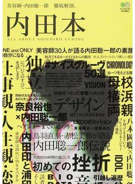 内田本 美容師・内田聡一郎徹底解剖。