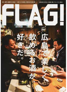 FLAG! Vol.12 広島で楽しく飲めるお酒が、好きだ。