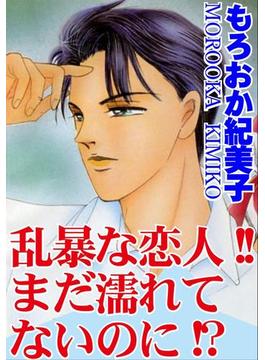 【全1-5セット】乱暴な恋人!!まだ濡れてないのに!?(アネ恋♀宣言)