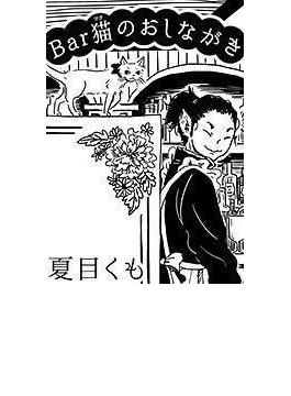 【1-5セット】Bar猫のおしながき(WebCanna)