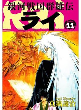 【11-15セット】銀河戦国群雄伝ライ