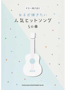 女子が弾きたい人気ヒットソング50曲 中級対応