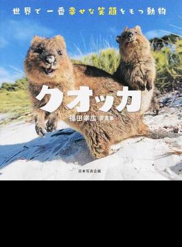 クオッカ 世界で一番幸せな笑顔をもつ動物 福田幸広写真集