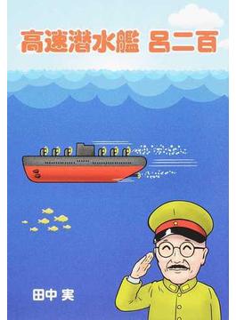 高速潜水艦呂二百