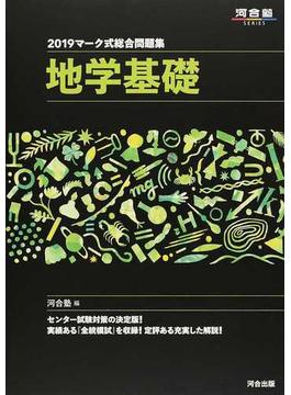 マーク式総合問題集地学基礎 2019
