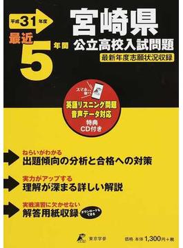 宮崎県公立高校入試問題 最近5年間 平成31年度