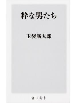 粋な男たち(角川新書)