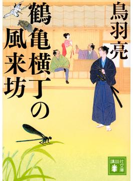 鶴亀横丁の風来坊(講談社文庫)