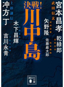 決戦!川中島(講談社文庫)