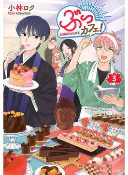 ぶっカフェ! 3 (星海社COMICS)