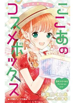 ゆめ☆かわ ここあのコスメボックス 3 恋のライバルとファッションショー(小学館ジュニア文庫)