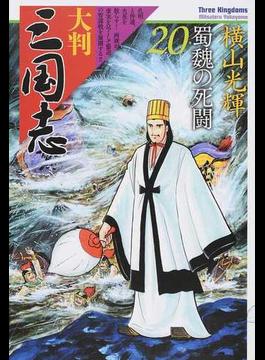 大判三国志 20(希望コミックス)