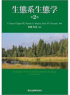 生態系生態学(第2版)