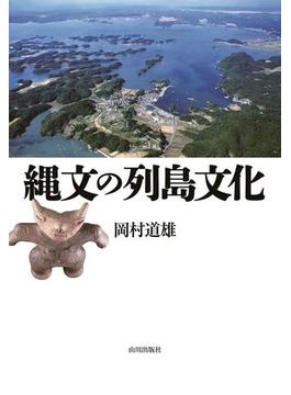 縄文の列島文化