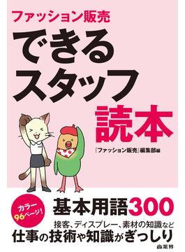 ファッション販売できるスタッフ読本