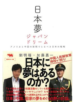 日本夢ジャパンドリーム アメリカと中国の狭間でとるべき日本の戦略