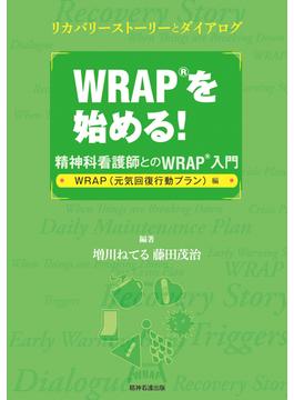 WRAPを始める! 精神科看護師とのWRAP入門 リカバリーストーリーとダイアログ WRAP〈元気回復行動プラン〉編