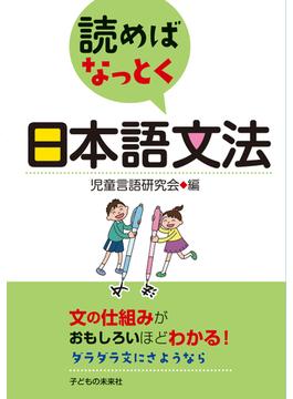 読めばなっとく日本語文法