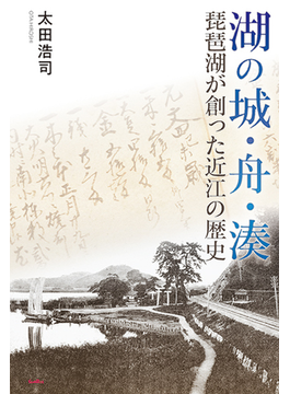 湖の城・舟・湊 琵琶湖が創った近江の歴史