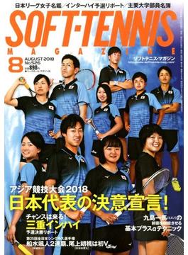 SOFT-TENNIS MAGAZINE (ソフトテニス・マガジン) 2018年 08月号 [雑誌]