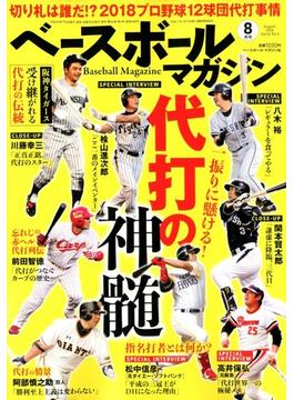 ベースボールマガジン 2018年 08月号 [雑誌]