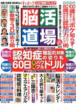 脳活道場 2018年 08月号 [雑誌]