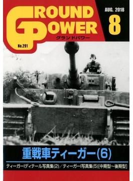GROUND POWER (グランドパワー) 2018年 08月号 [雑誌]