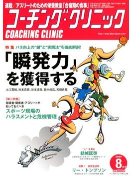 COACHING CLINIC (コーチング・クリニック) 2018年 08月号 [雑誌]