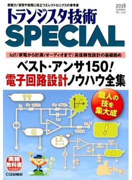 トランジスタ技術 SPECIAL (スペシャル) 2018年 07月号 [雑誌]