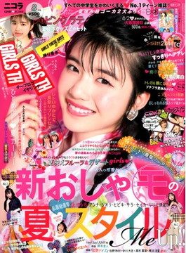 nicola (ニコラ) 2018年 08月号 [雑誌]