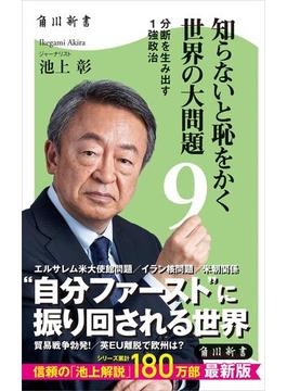 知らないと恥をかく世界の大問題9 分断を生み出す1強政治(角川新書)