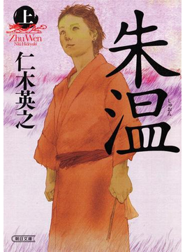 【全1-2セット】朱温(朝日文庫)