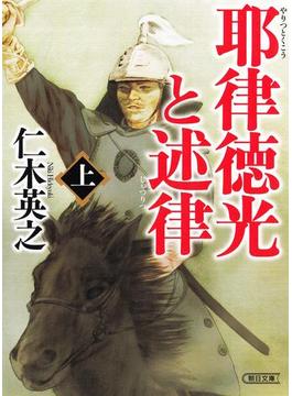 【全1-2セット】耶律徳光と述律(朝日文庫)