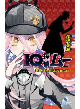 IQ探偵ムー 夢羽、ホームズになる! 上(ポプラカラフル文庫)