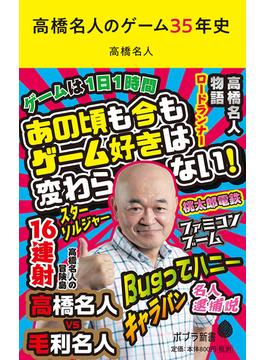 (153)高橋名人のゲーム35年史(ポプラ新書)
