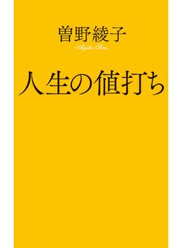 人生の値打ち(ポプラ新書)