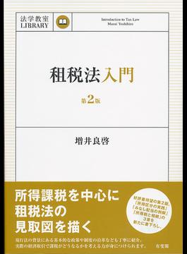 租税法入門 第2版