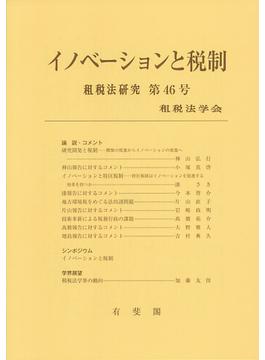 イノベーションと税制 租税法研究 第46号