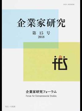 企業家研究 第15号(2018)