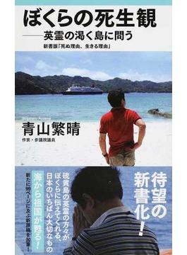 ぼくらの死生観 英霊の渇く島に問う(ワニブックスPLUS新書)