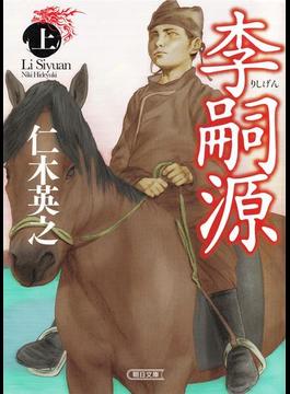 【全1-2セット】李嗣源(朝日文庫)
