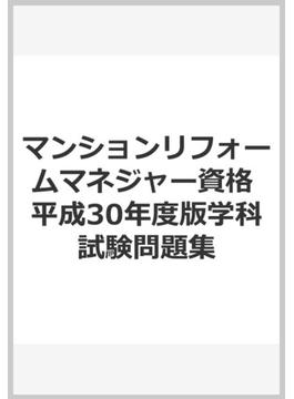 マンションリフォームマネジャー資格 平成30年度版学科試験問題集