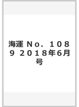海運 No.1089 2018年6月号